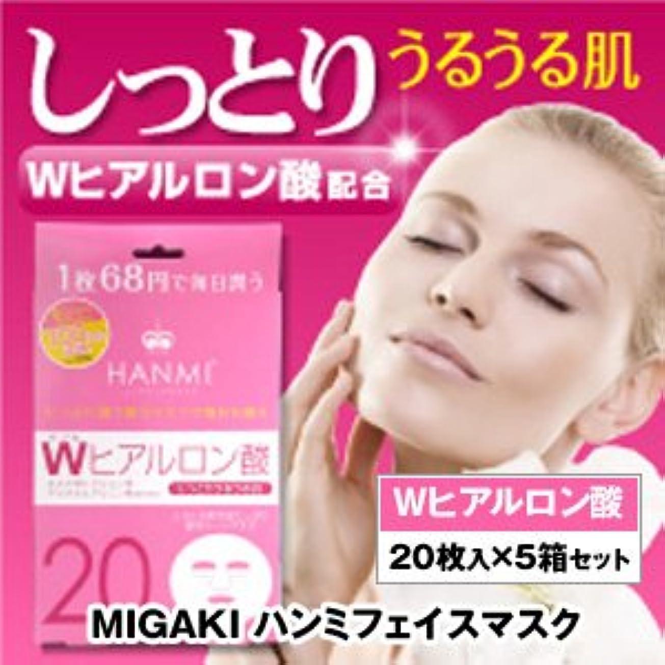 したがって閉塞悩みMIGAKI ハンミフェイスマスク Wヒアルロン酸 5箱セット