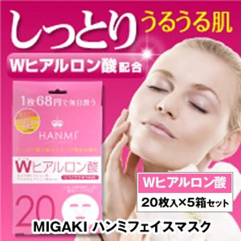 不快なピストン些細MIGAKI ハンミフェイスマスク Wヒアルロン酸 5箱セット