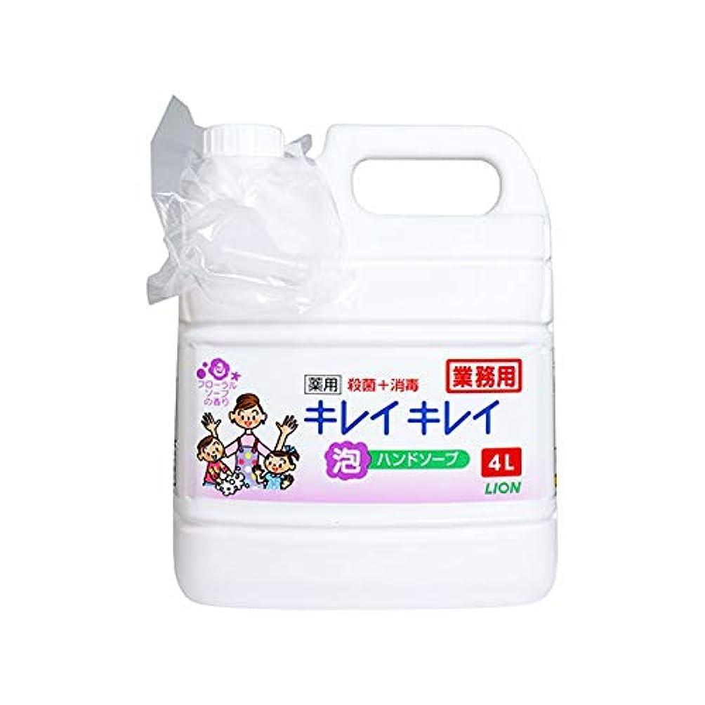 陽気な確認してください怠惰業務用 手洗い用石鹸 キレイキレイ 薬用 泡ハンドソープ フローラルソープの香り 4LX3本 ライオン