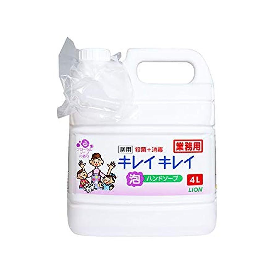 あえぎ死翻訳者業務用 手洗い用石鹸 キレイキレイ 薬用 泡ハンドソープ フローラルソープの香り 4LX3本 ライオン