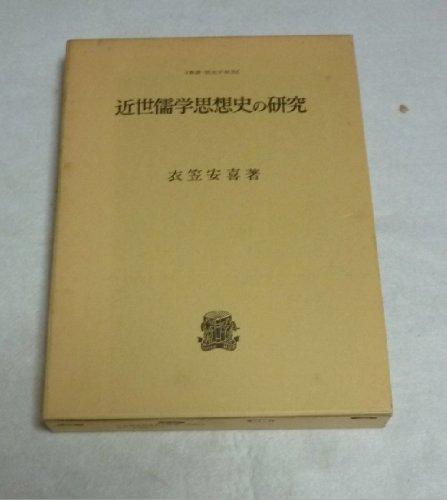 近世儒学思想史の研究 (1976年) (叢書・歴史学研究)