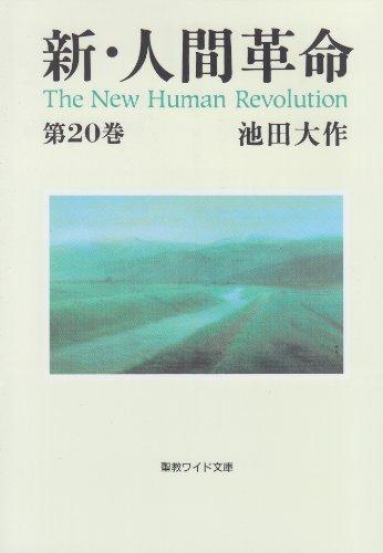 新・人間革命 第20巻 (聖教ワイド文庫 49)