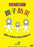 全国共通防災 親子防災 vol.2 ~家族で災害時の対応を訓練する [DVD]