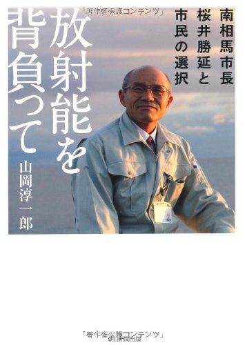 放射能を背負って ~南相馬市長・桜井勝延と市民の選択の詳細を見る