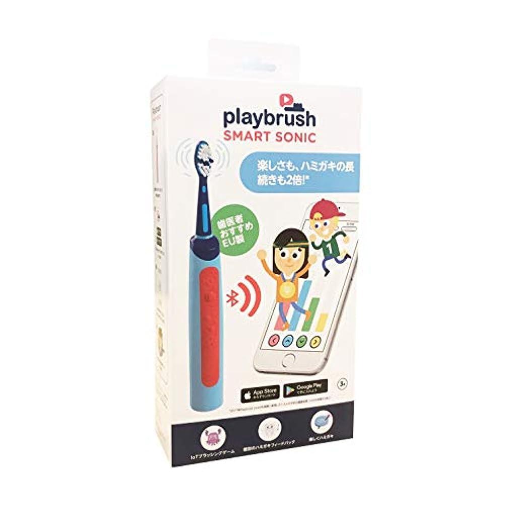 面積刈る実行【ヨーロッパ製 アプリで正しいハミガキを身につけられる子供用 知育歯ブラシ】プレイブラッシュ スマート ソニック Playbrush Smart Sonic 子供用電動歯ブラシ 子供用