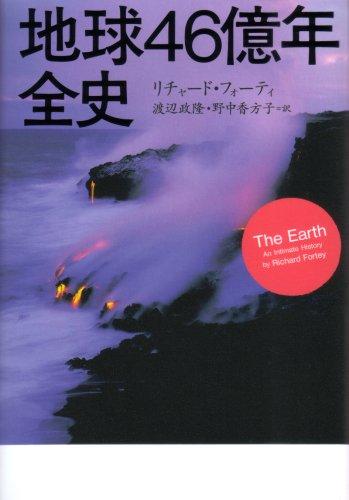 地球46億年全史