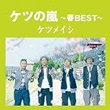 ケツの嵐~春BEST~【応募券無し】(通常盤)