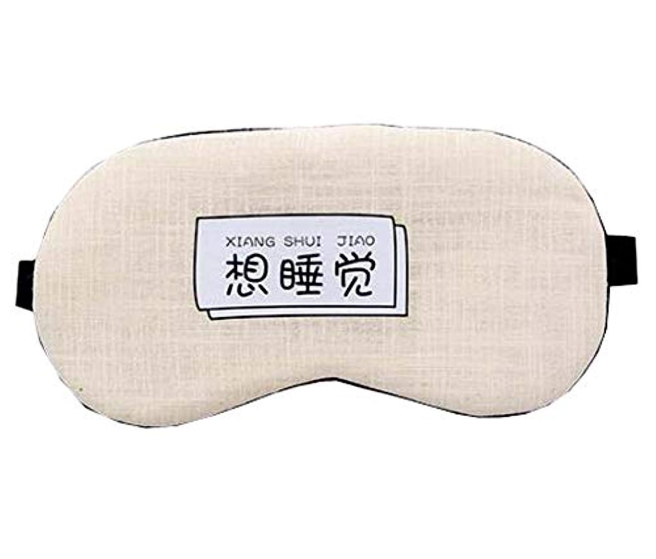 一部装置報告書快適なかわいい目のマスクは、睡眠の作業のために、不眠症とストレスを緩和、A