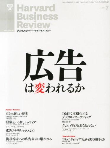 Harvard Business Review (ハーバード・ビジネス・レビュー) 2013年 07月号 [雑誌]の詳細を見る