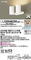 パナソニック(Panasonic) スポットライト LGB84622KLE1 調光不可 電球色 ホワイト