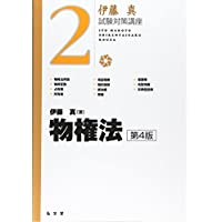 物権法 (伊藤真試験対策講座) 第4版