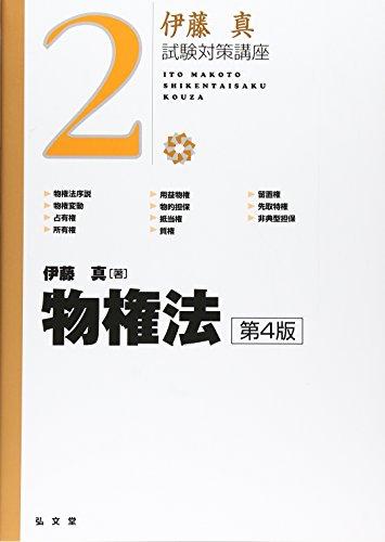 物権法 (伊藤真試験対策講座) 第4版の詳細を見る