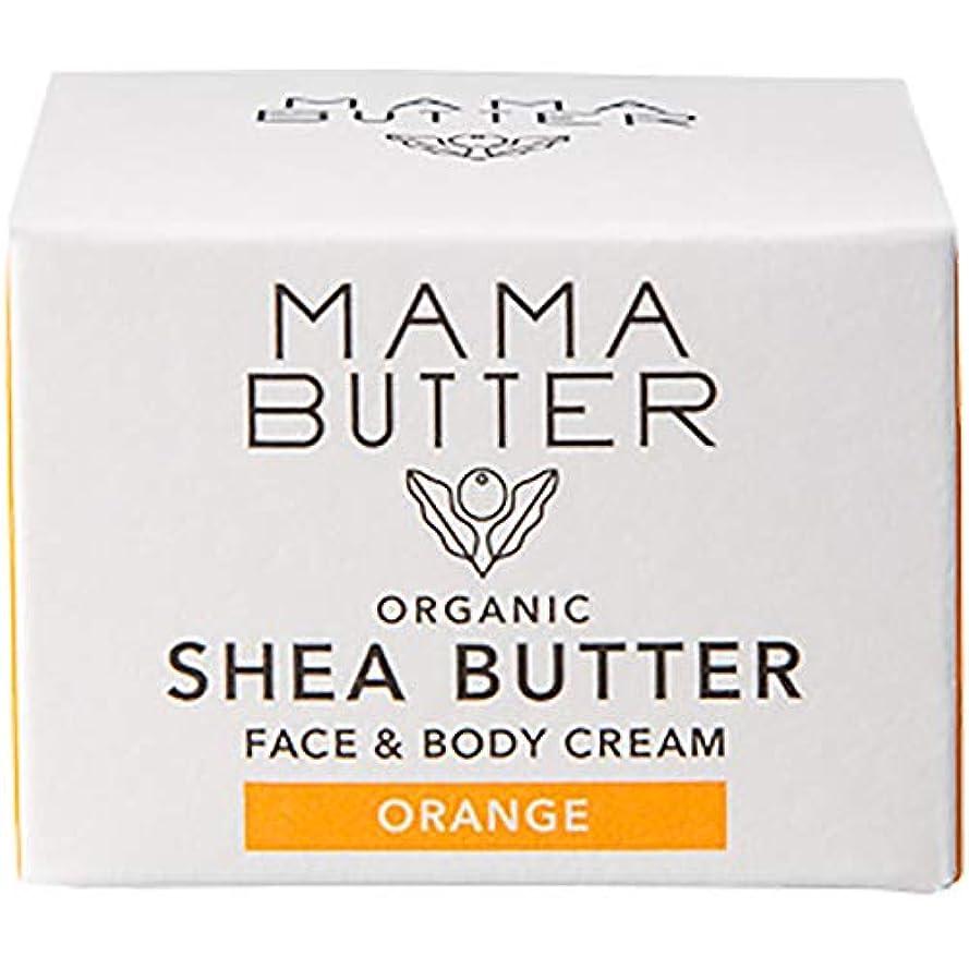 肉腫奨学金なくなるMAMA BUTTER(ママバター) フェイス&ボディクリーム25g オレンジ