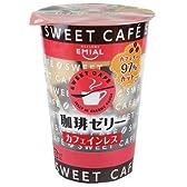 【冷蔵】【8個】SWEET CAF? 珈琲ゼリー カフェインレス 190g 安曇野