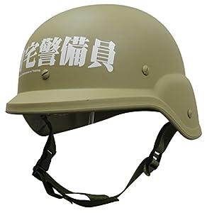 自宅警備員ヘルメット型キャップ3【TYPE A 自宅警備員】