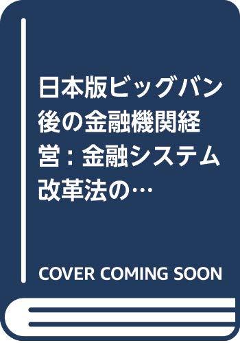日本版ビッグバン後の金融機関経営: 金融システム改革法の影響...
