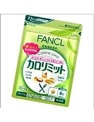 FANCL カロリミット 約30回/1袋/120粒