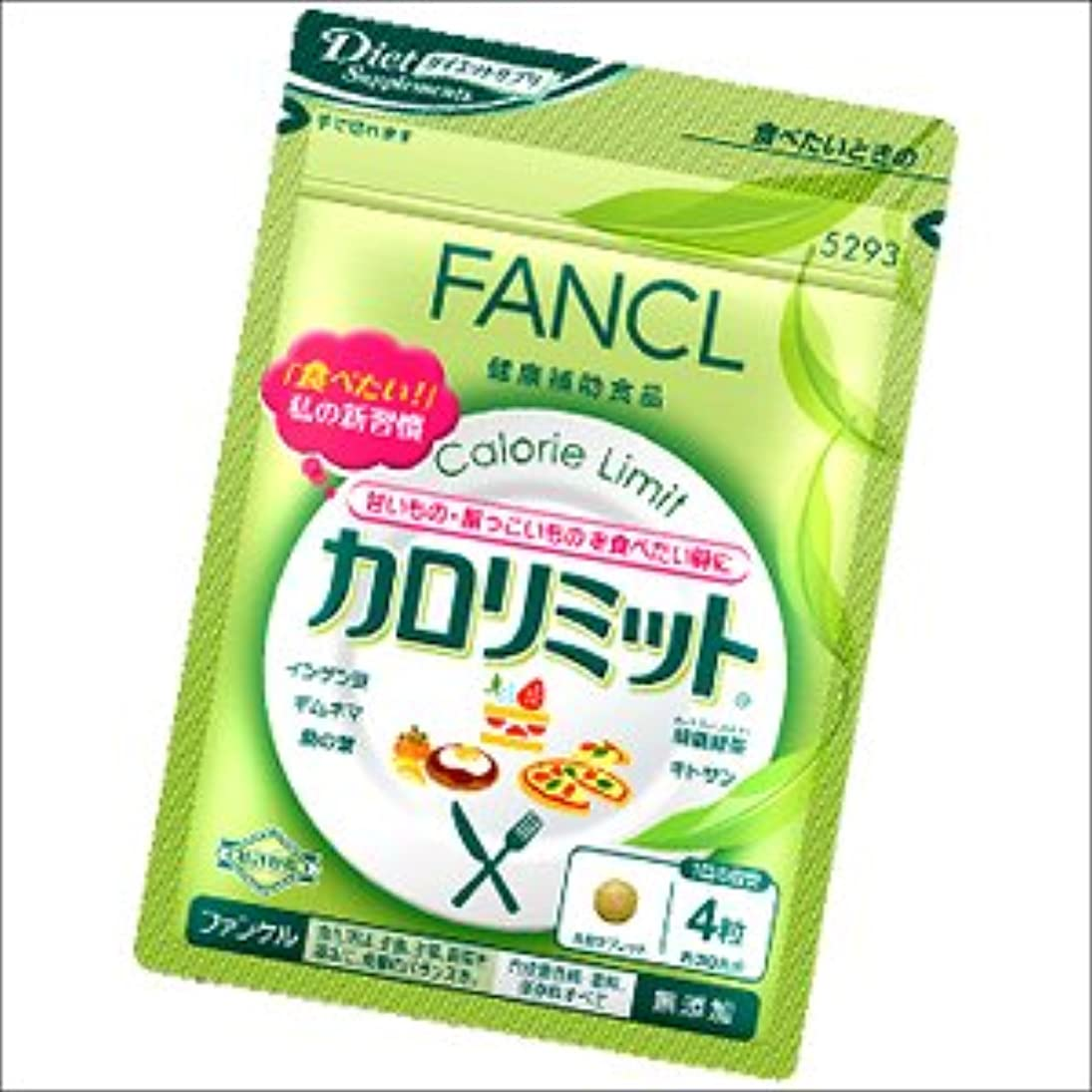 毒液見込み寂しいFANCL カロリミット 約30回/1袋/120粒