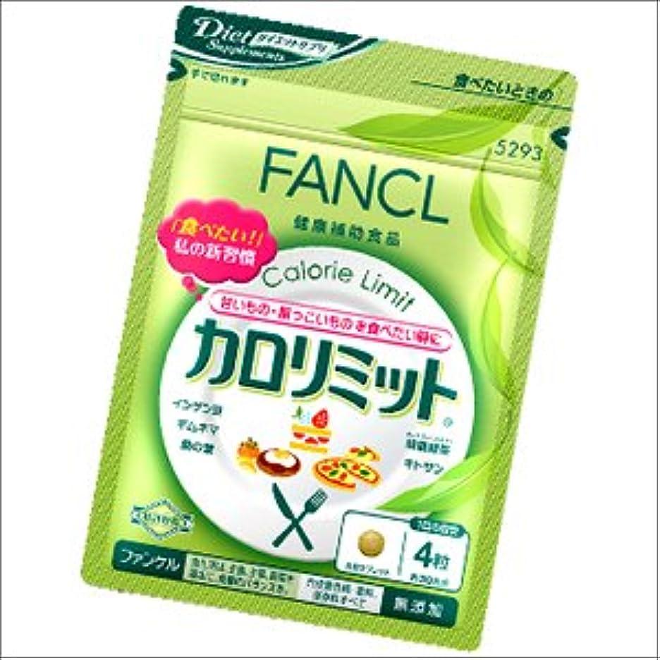 段落厳しい薄汚いFANCL カロリミット 約30回/1袋/120粒