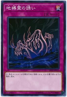 遊戯王/第10期/DP22-JP011 地縛霊の誘い