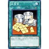 遊戯王カード 【非常食】 BE02-JP119-N 《遊戯王ゼアル ビギナーズ・エディションVol.2》