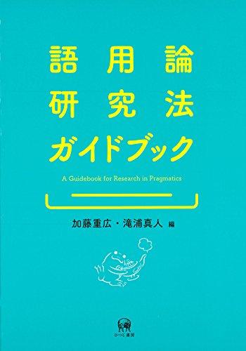語用論研究法ガイドブックの詳細を見る