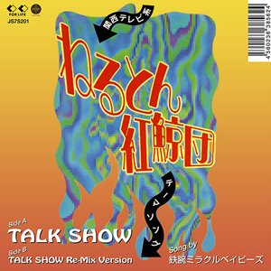 TALK SHOW / TALK SHOW Re-Mix Version 7インチ アナログ [Analog] 完全生産限定