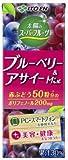 伊藤園 太陽のスーパーフルーツ ブルーベリー&アサイーミックス 200ml紙パック×24本入