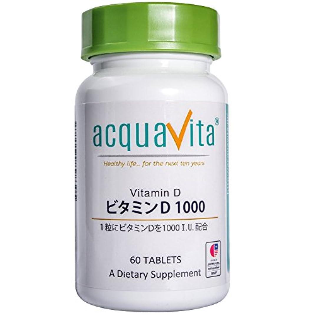 神戸口思いやりのあるacquavita(アクアヴィータ) ビタミンD1000 60粒