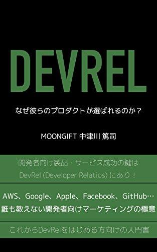 DevRel: なぜ彼らのプロダクトが選ばれるのか