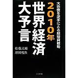 2010年世界経済大予言―大恐慌を逆手にとる超投資戦略