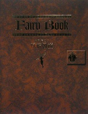 Fairy Book―井村君江の妖精図鑑