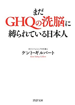 まだGHQの洗脳に縛られている日本人の書影