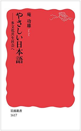 やさしい日本語――多文化共生社会へ (岩波新書)の詳細を見る