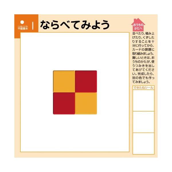 図形キューブつみきの紹介画像3