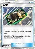 ポケモンカードゲーム/PK-SM10-092 火打石 TR