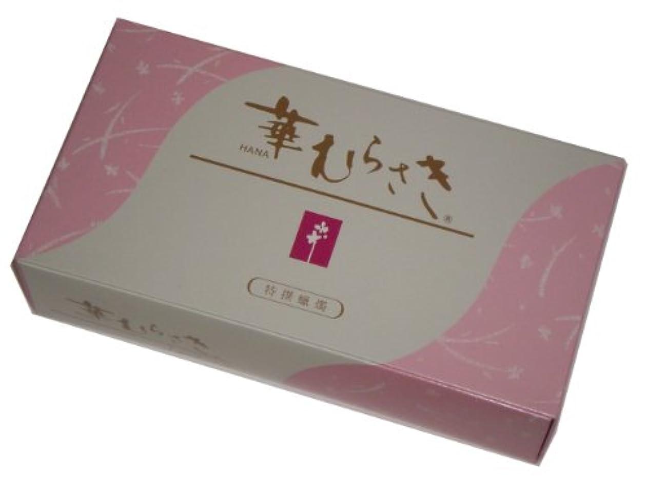 特性屈辱する進捗東海製蝋のろうそく 花びらローソク 華むらさき 1号 大箱