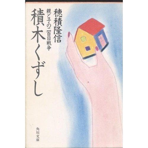 積木くずし―親と子の二百日戦争 (角川文庫 (6100))の詳細を見る