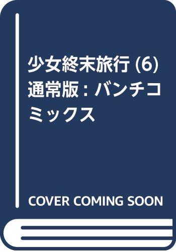 少女終末旅行(6) 通常版: バンチコミックス