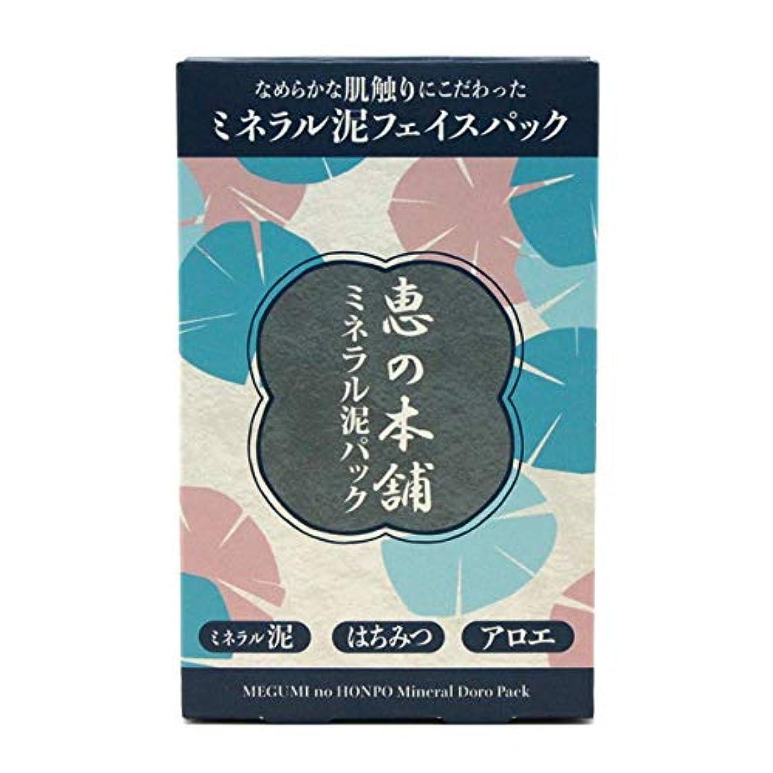 皿ワイドかる恵の本舗 ミネラル泥パック 100g