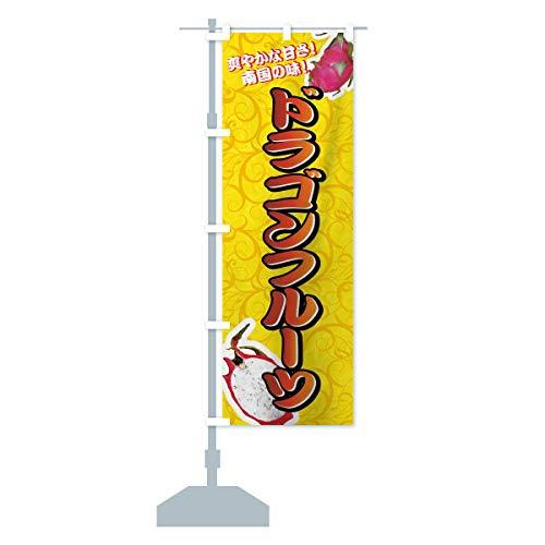 ドラゴンフルーツ のぼり旗 サイズ選べます(スリム45x180cm 左チチ)