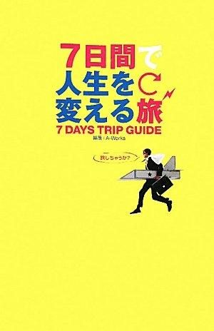 7日間で人生を変える旅の詳細を見る