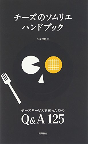 チーズのソムリエハンドブック—チーズサービスで迷った時のQ&A125