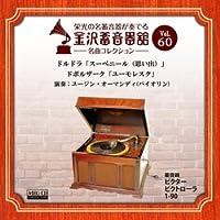 金沢蓄音器館 Vol.60 【ドルドラ「スーベニール(思い出)」/ドボルザーク「ユーモレスク」】 (MEG-CD)