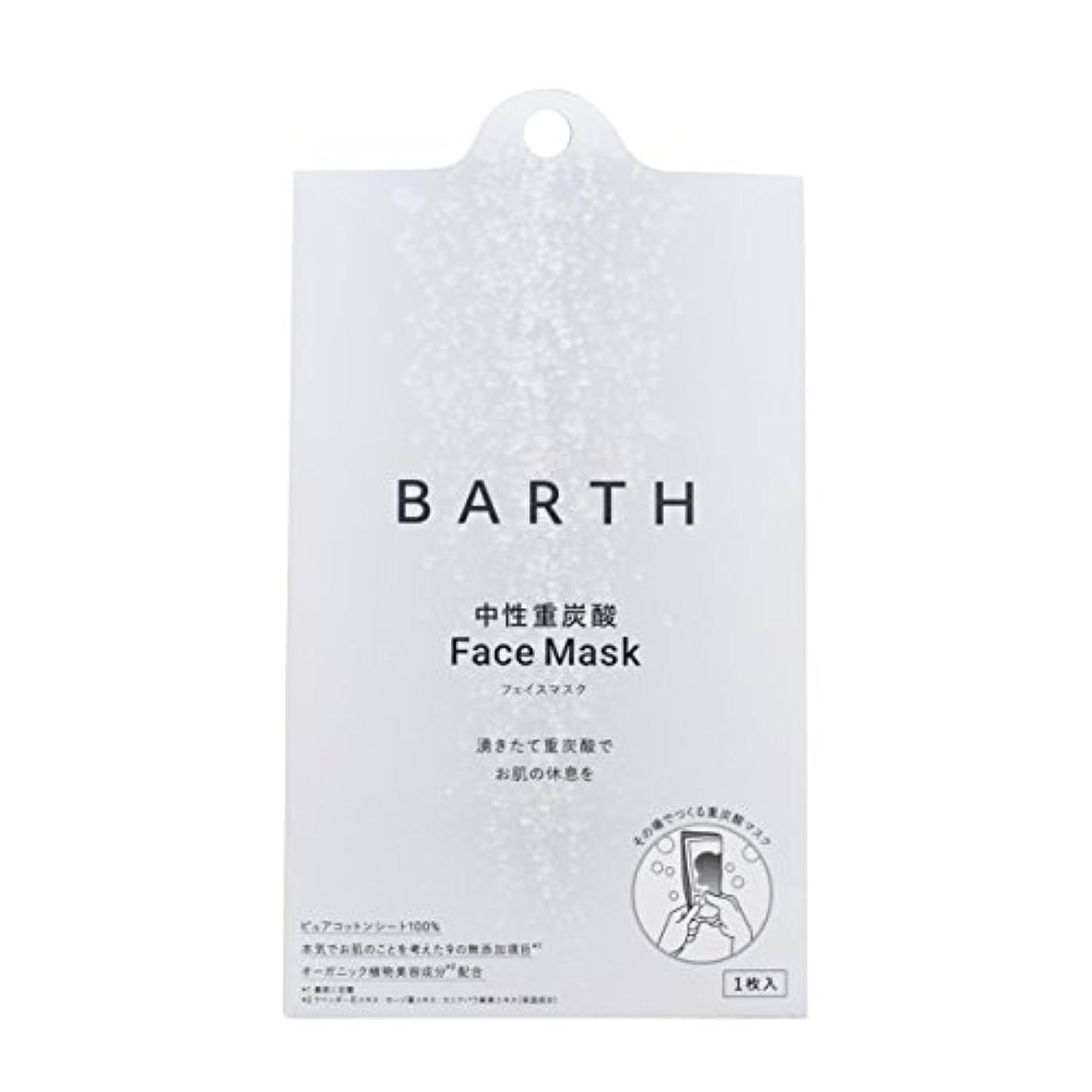 なめらか更新不安BARTH【バース】 中性 重炭酸 フェイスマスク (無添加 日本製 ピュアコットン 100% オーガニック植物美容成分3種入り) (1包入り)