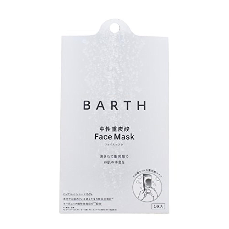軽著名な意見BARTH【バース】 中性 重炭酸 フェイスマスク (無添加 日本製 ピュアコットン 100% オーガニック植物美容成分3種入り) (1包入り)