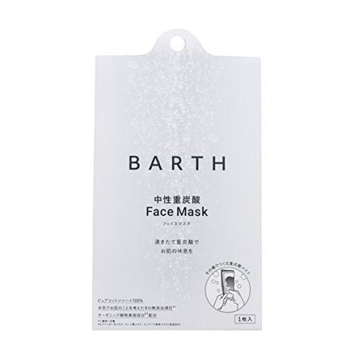 BARTH【バース】中性 重炭酸 フェイスマスク 1包入り(無添加 日本製 ピュアコットン 100% オーガニック植物美容成分3種入り)