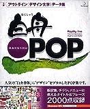 白舟POP