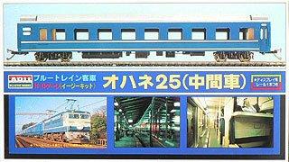 1/80 ブルートレイン客車 No.3 オハネ25 (中間車)