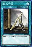 遊戯王カード 【折れ竹光】 DE02-JP026-N ≪デュエリストエディション2≫
